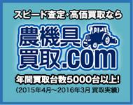 農機具買取.com